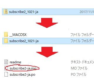 Subscribe2日本語化で使用するファイル