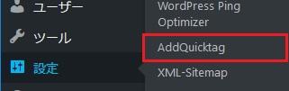 管理画面の設定からAddQuicktagを選択します