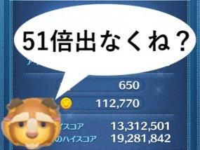 【ツムツム】51倍の闇コインボーナス1111回検証【データ公開】