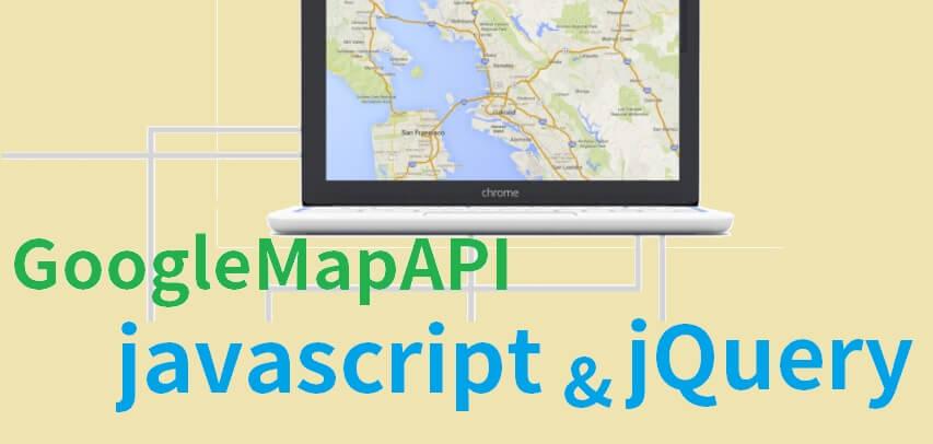 js(jQuery)によるGoogleMapの実装
