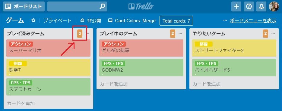 リスト内のカード数を把握しやすくするプラグイン