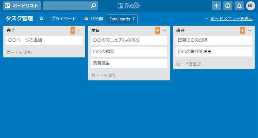 タスク管理ツール「Trello(トレロ)」のススメ【最強です】