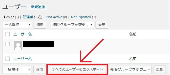 すべてのユーザーをエクスポートするボタン