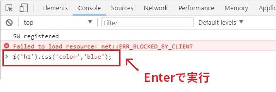 コンソールにコードを記述し実行する