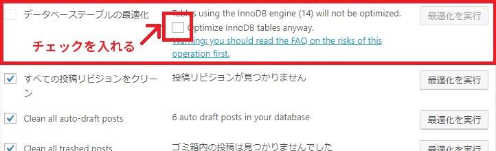 【WP-Optimize】DB最適化の手順