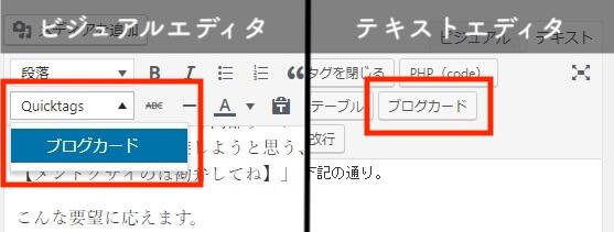 ブログカードのショートカットボタン実装イメージ