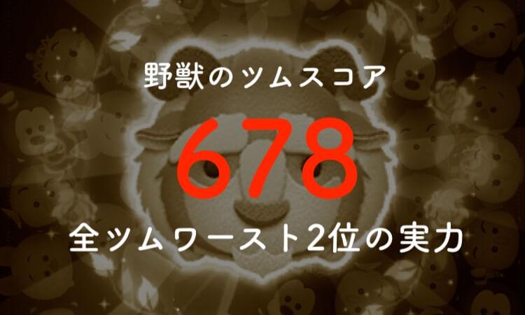 【ツムツム】「野獣のツムスコア678は低い」←残念、それも強みです。