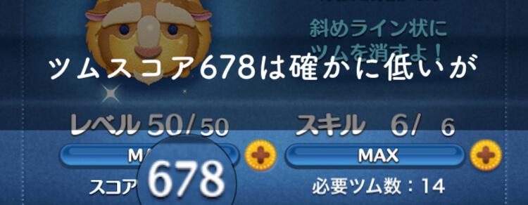 野獣のツムスコア678について【おさらい】
