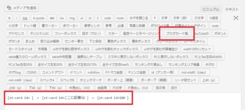 ブログカード機能の使い方【記事IDを入れるだけ】