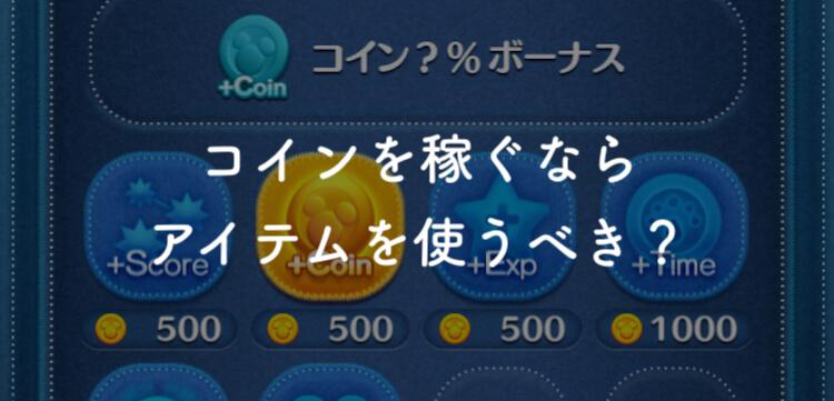 コインを稼ぐならアイテムを使うべき?