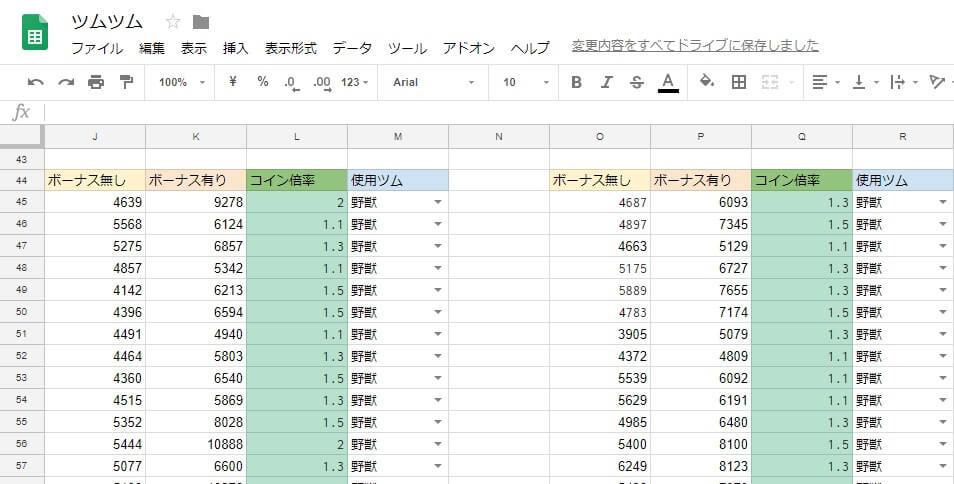 検証過程の生データ公開【一部】