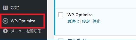 サイドバーに追加された項目(WP-Optimize)をクリックすると設定画面が開きます