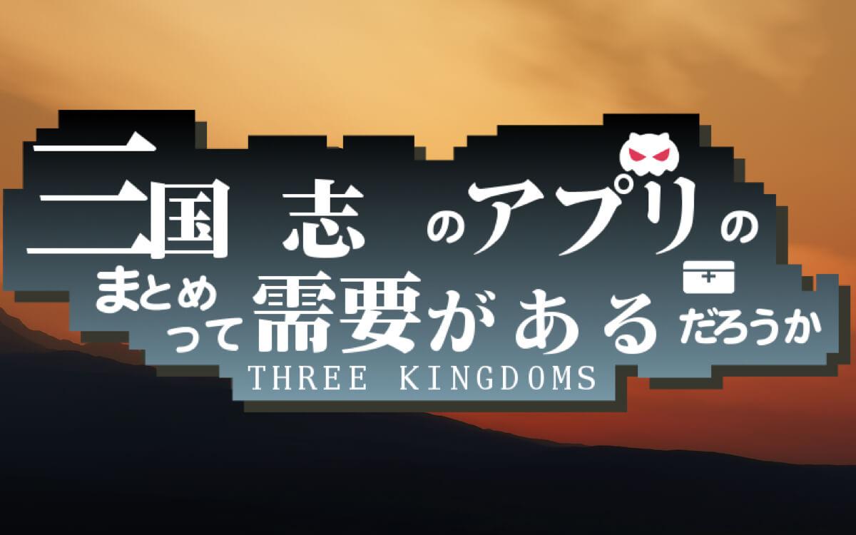 【完全版】三国志好きは必見|オススメゲームアプリランキング2020