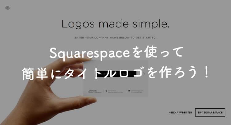 ロゴメーカー(Squarespace)のススメ