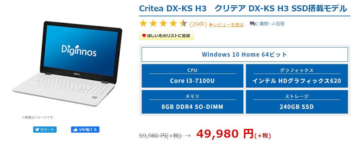 ブログ用ノートパソコンおすすめ その②:Critea DX-KS H3【コスパ最強】