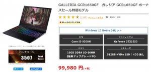 ブログ用ノートパソコンおすすめ その③:GALLERIA GCR1650GF【超高スペック】