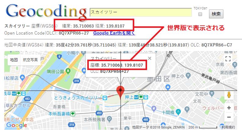 geocodingを使って世界版の測地系/緯度経度を確認する