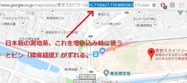 日本版の測地系を埋め込み時に使うとピン(緯度経度)がずれる