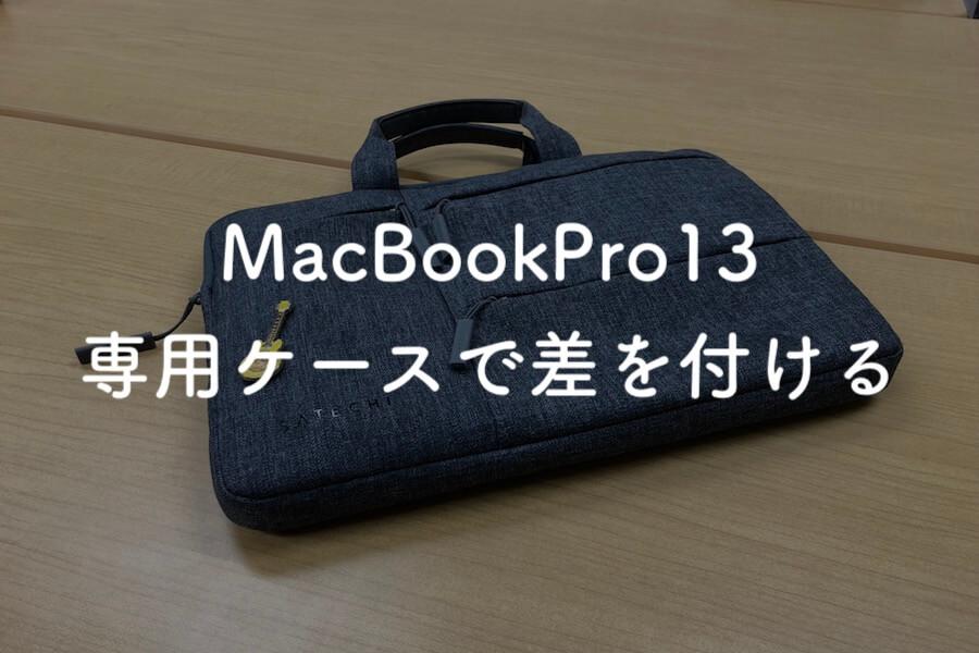 【MacBookPro13インチ】おしゃれなケースで差を付ける「低予算OK」