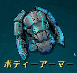 世紀末デイズ:ボディーアーマー星5防具