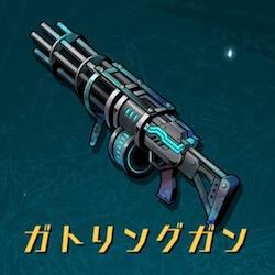 世紀末デイズ:ガトリングガン星5武器