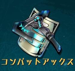 世紀末デイズ:コンバットアックス星5武器