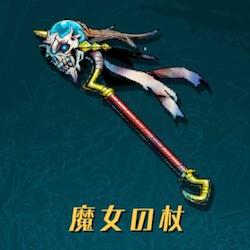 世紀末デイズ:魔女の杖星5武器