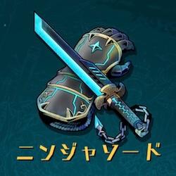 世紀末デイズ:ニンジャソード星5武器