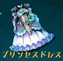 世紀末デイズ:プリンセスドレス星5防具