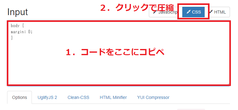 Refresh-SFを使ってCSSファイルを圧縮する方法