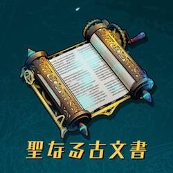 世紀末デイズ:聖なる古文書星5武器