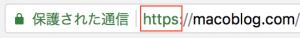 その①:SSLがデフォルトで完備されている