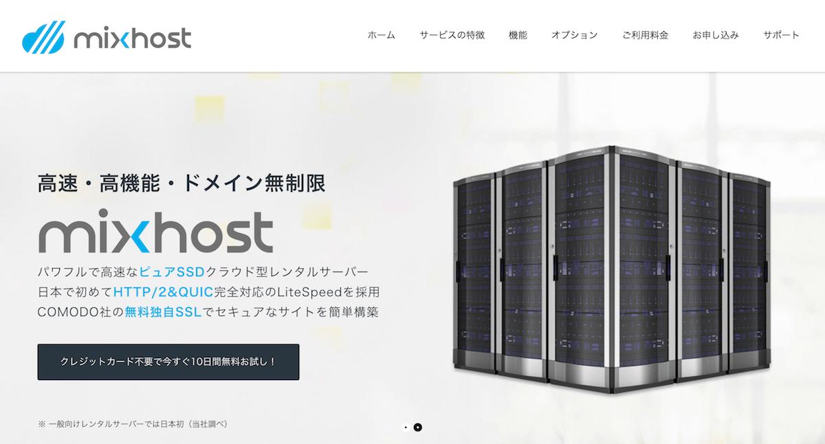 おすすめ①:Mixhost