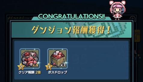 新宿3-3ボスドロップ