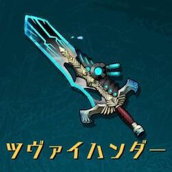 世紀末デイズ:ツヴァイハンダー星5武器