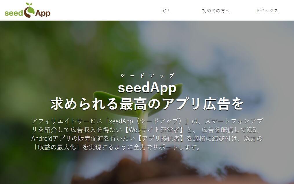 SeedApp(シードアップ):クローズドASPで高単価