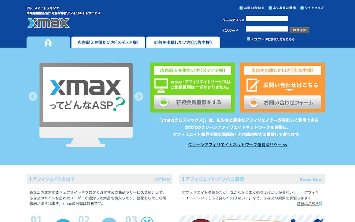 xmax(クロスマックス):広告少なめだが単価鬼高
