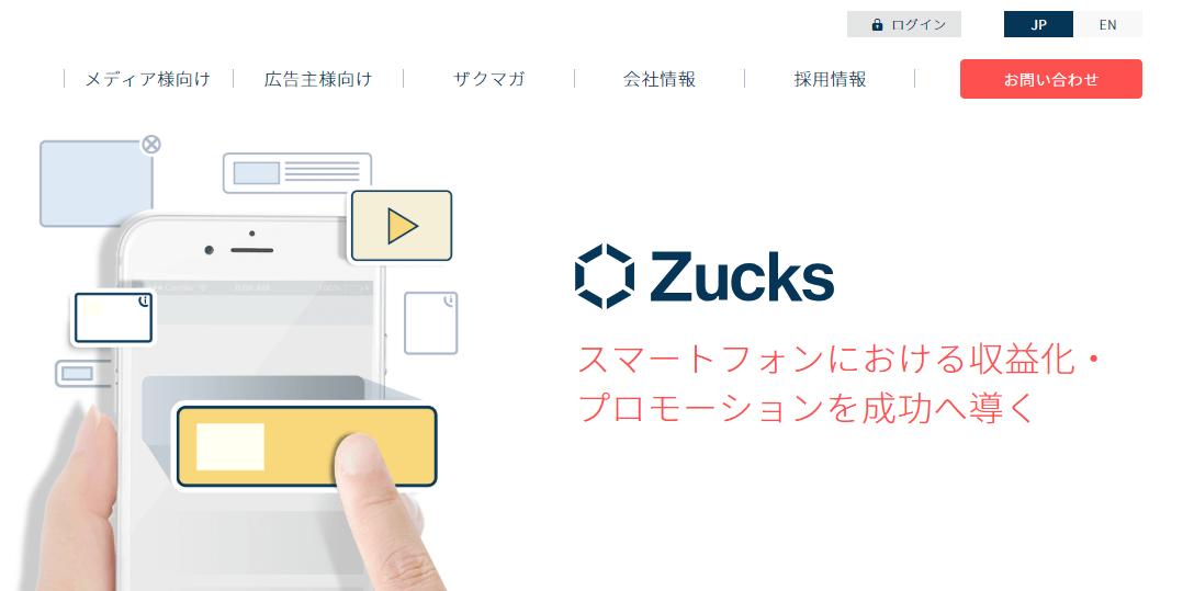 Zucks(ザックス):超おすすめ