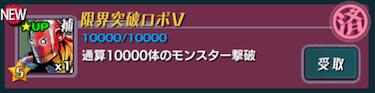 通算10000体のモンスター撃破
