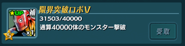 通算40000体のモンスター撃破