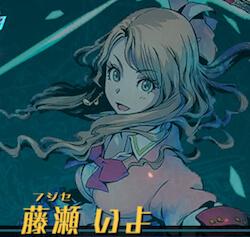 戦闘班:藤瀬いよ(星5)