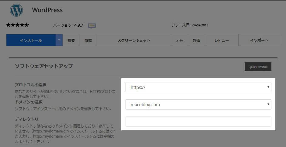 プロトコルの選択には「https://」、ドメインの選択には取得したドメインを、ディレクトリは空欄でしましょう