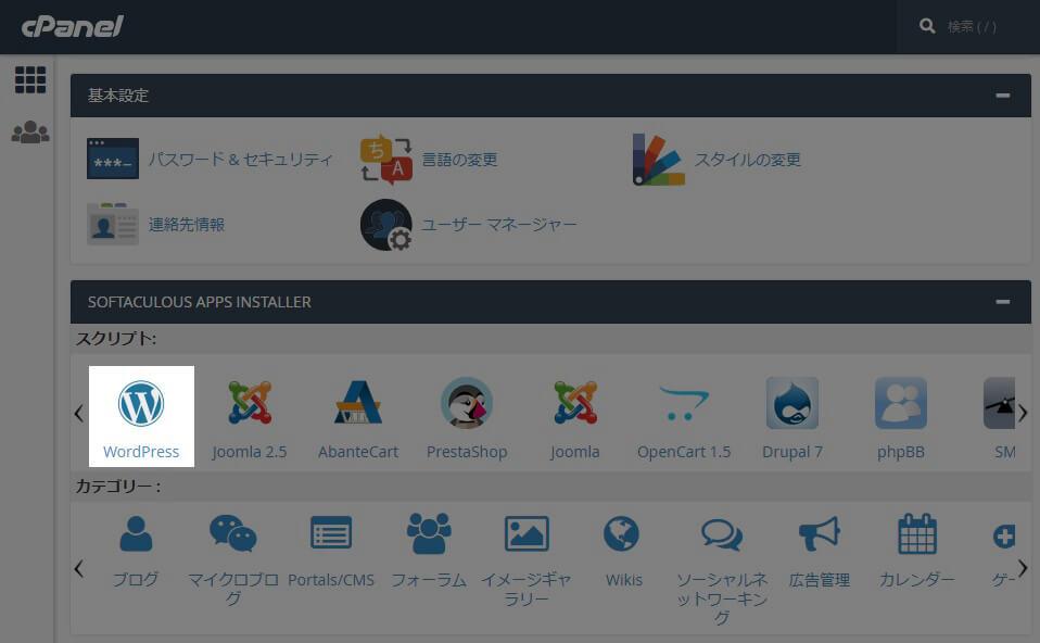 MixhostでWordPressを利用する手順