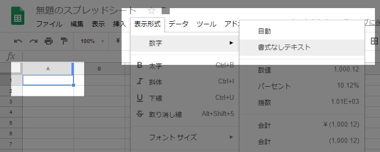 対象のセル(範囲)を選択し「表示形式」をクリック、「数字」の項目から「書式なしテキスト」をクリックし設定する