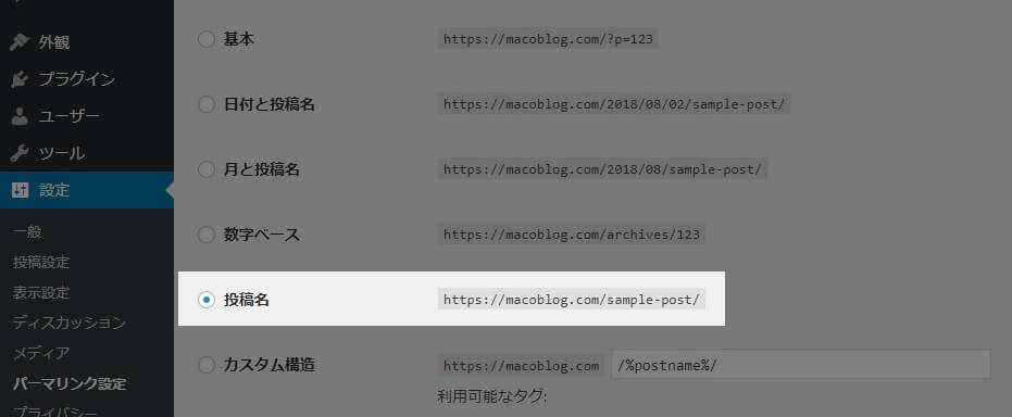 ステップ③:ブログの初期設定→パーマリンクの設定