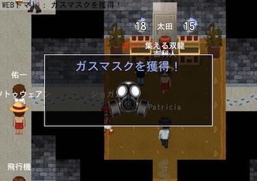 青鬼オンライン:ガスマスクの入手