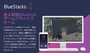 BlueStacks4の導入・インストール方法
