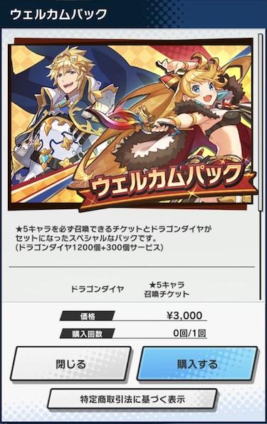 3000円課金で星5キャラ一体確定チケット+ダイヤ1500(10連)もらえる「ウェルカムパック」