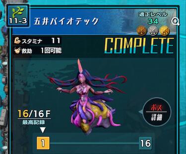 【11-3】五井サディスティックの攻略について
