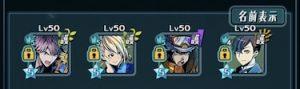 【護衛班】Lv50+ランク4以上